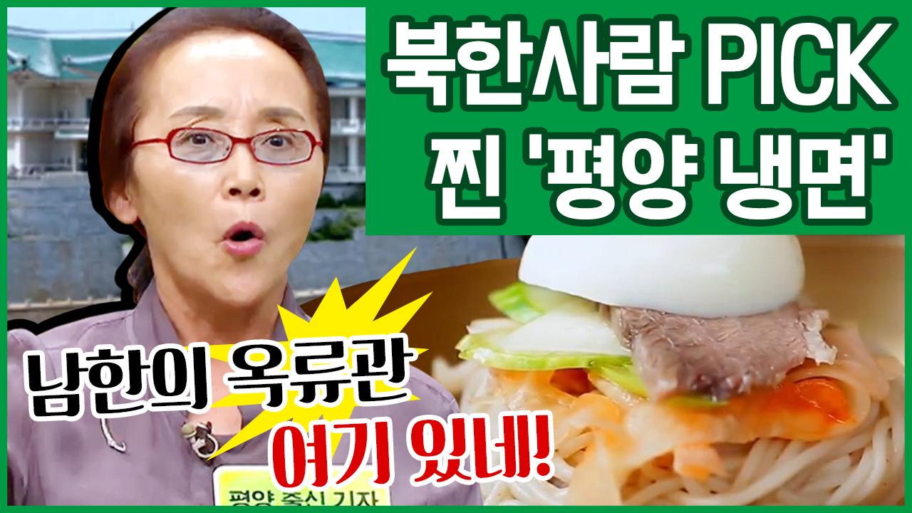[이만갑 모아보기] 중독성甲 '평양 냉면 특집' 북한 ....