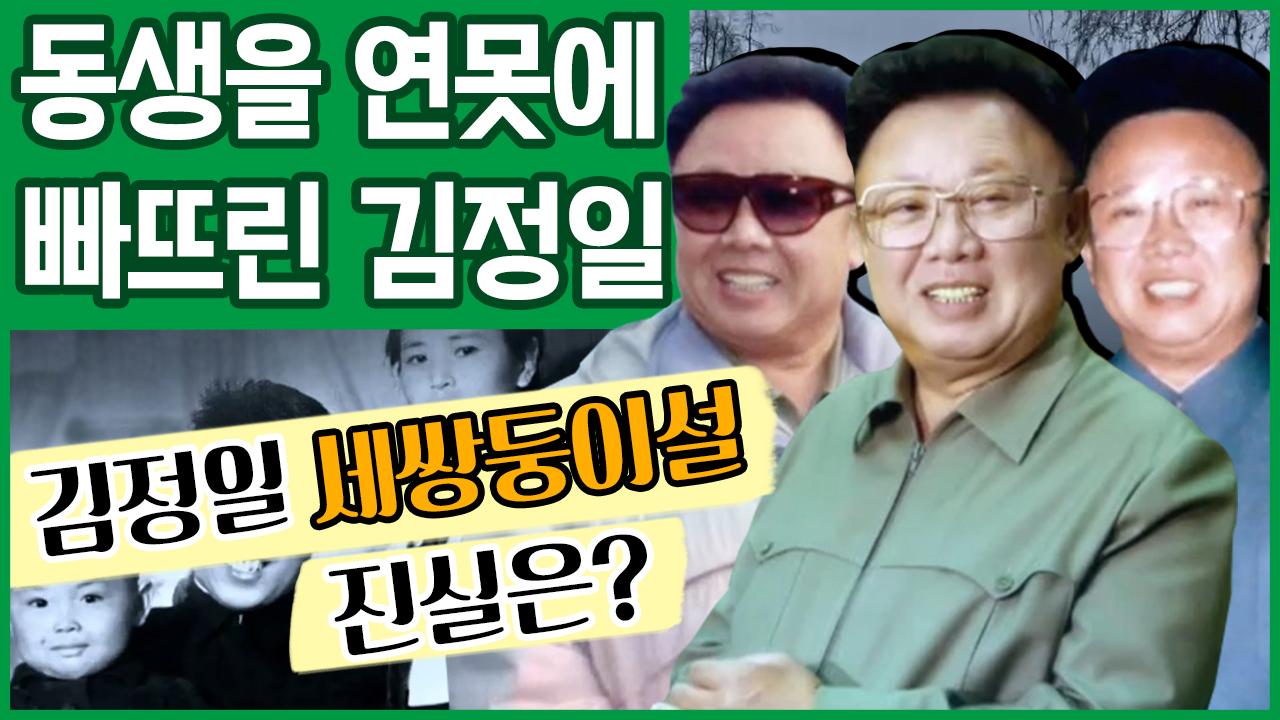 [이만갑 모아보기] 김정일 루머의 모든 것
