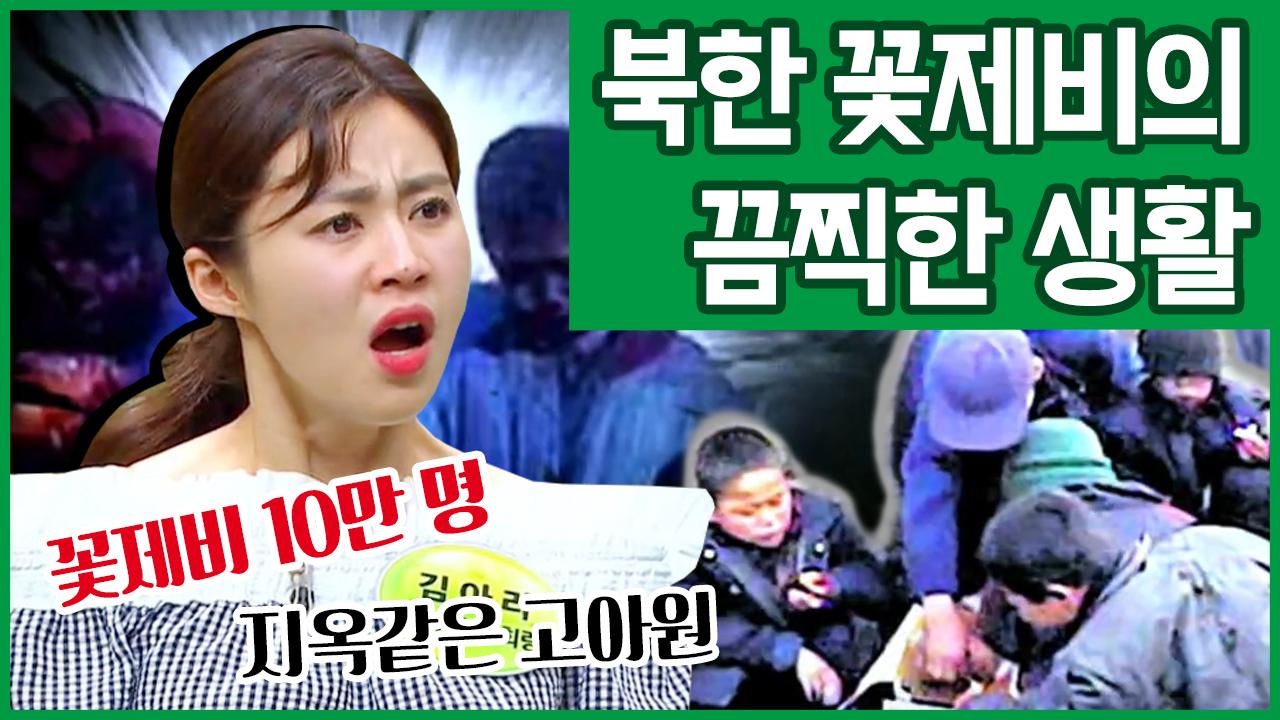 [이만갑 모아보기] 북한에는 꽃제비가 10만 명! 북한....