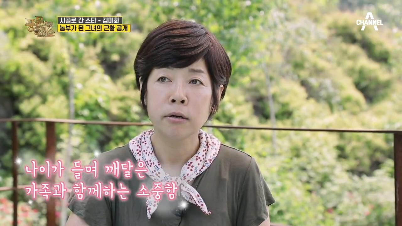 농사꾼이 된 김미화, 속 시원하게 털어놓는 그녀의 근황....