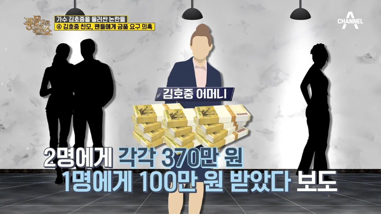 팬들에게 금품을 요구한 김호중의 친모(母)! 논란에 쌓인 친모의 정체는?!