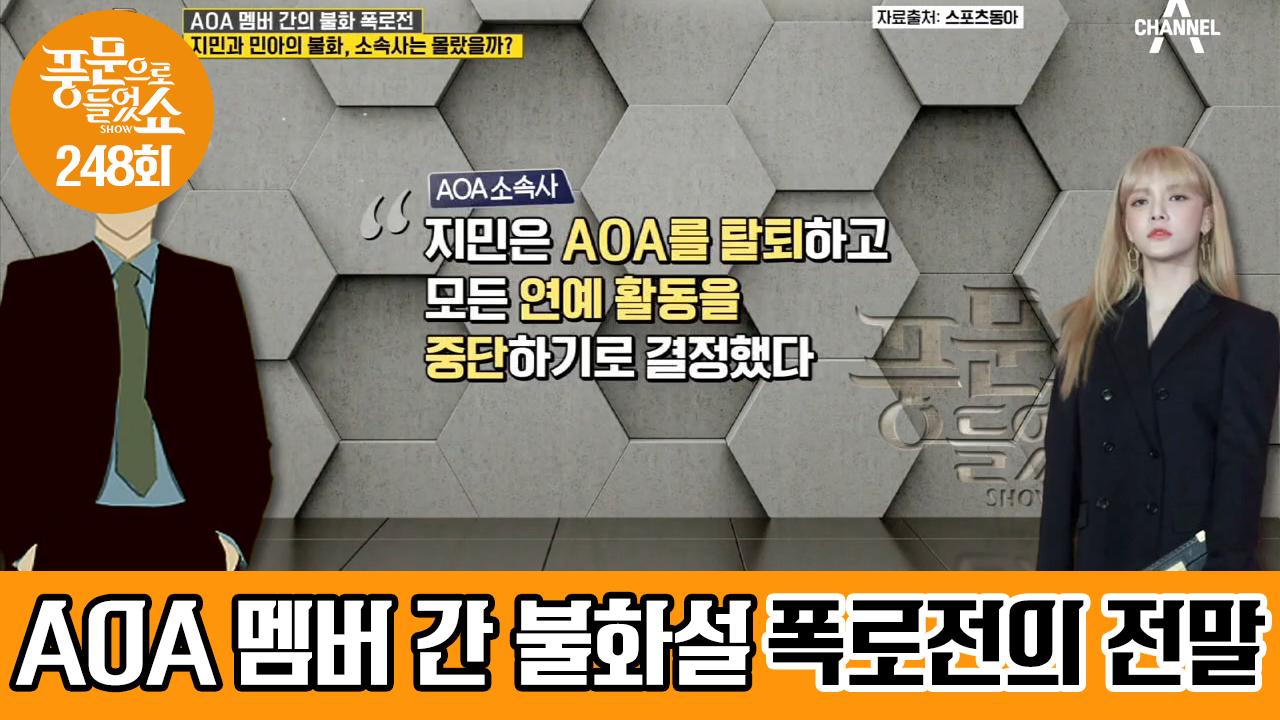 AOA 멤버 간의 터진 폭탄♨ 지민을 향한 민아의 폭로....