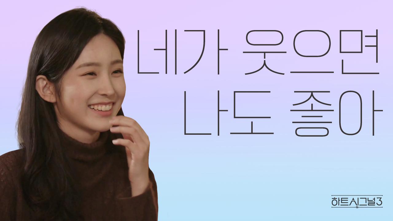네가 웃으면 나도 좋아..♥ 웃음중독 박지현