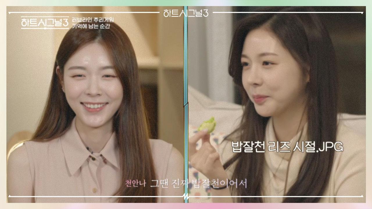 밥 잘먹는 여자 천안나! 안나가 공개하는 미공개 장면☆....
