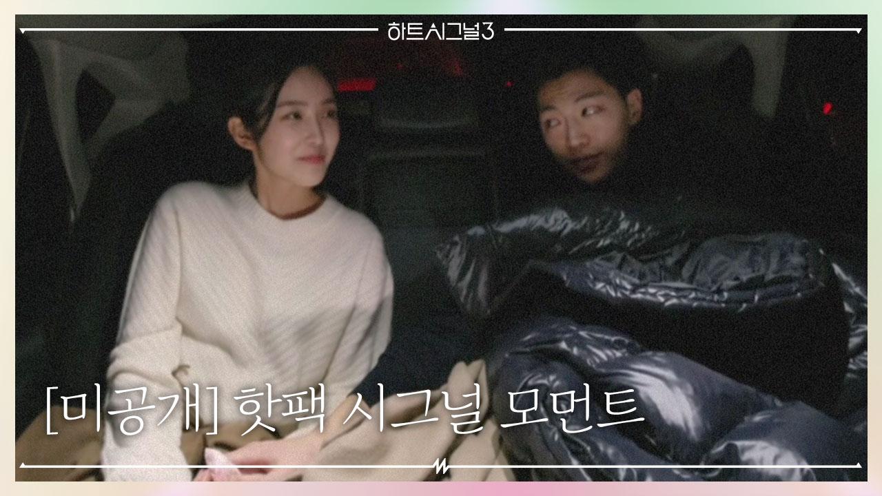 모두가 심쿵했던 지현-강열 택시 안, 핫팩 시그널 미공개 영상!!!!♥ (심장터져)