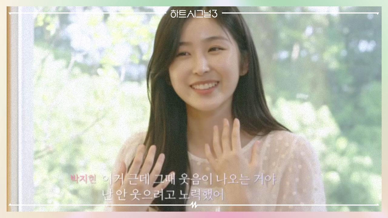 당시에는 몰랐던 숨겨진 감정들, 김강열♥박지현의 시그널 (지현의 콧구멍-벌렁 찐미소)