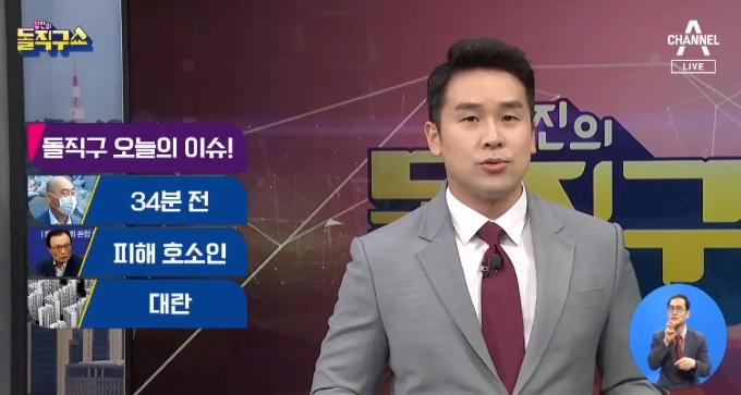 [2020.7.16] 김진의 돌직구쇼 526회