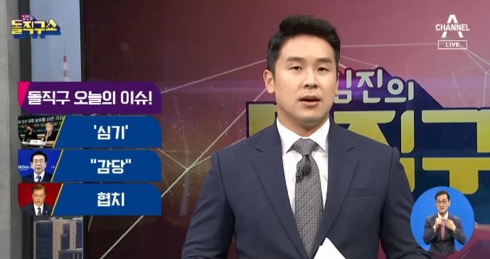 [2020.7.17] 김진의 돌직구쇼 527회