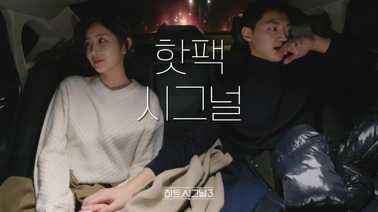(손깍지..♥) 핫팩시그널 미공개 포함 Full ver....