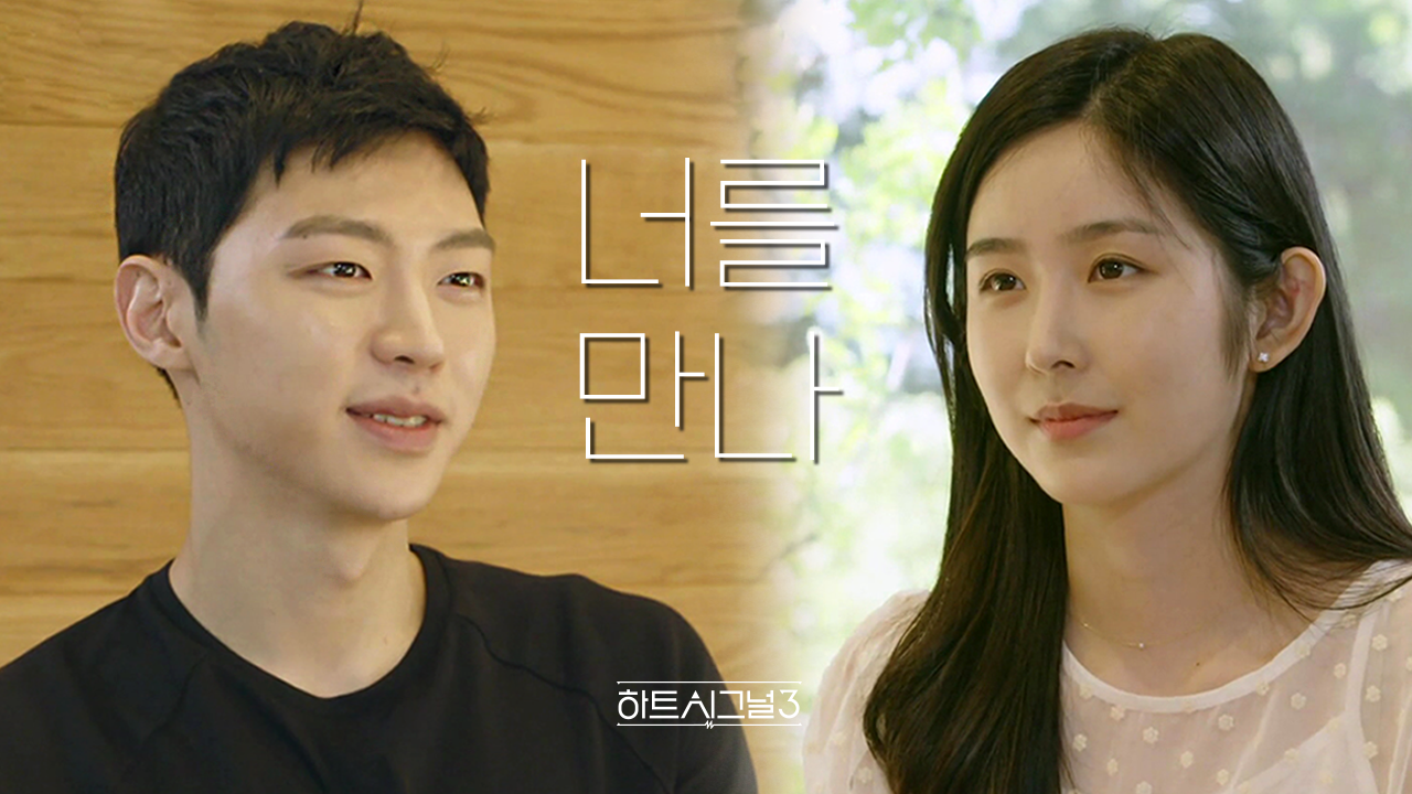 다시 만난 강열♥지현, 사랑을 마주하다