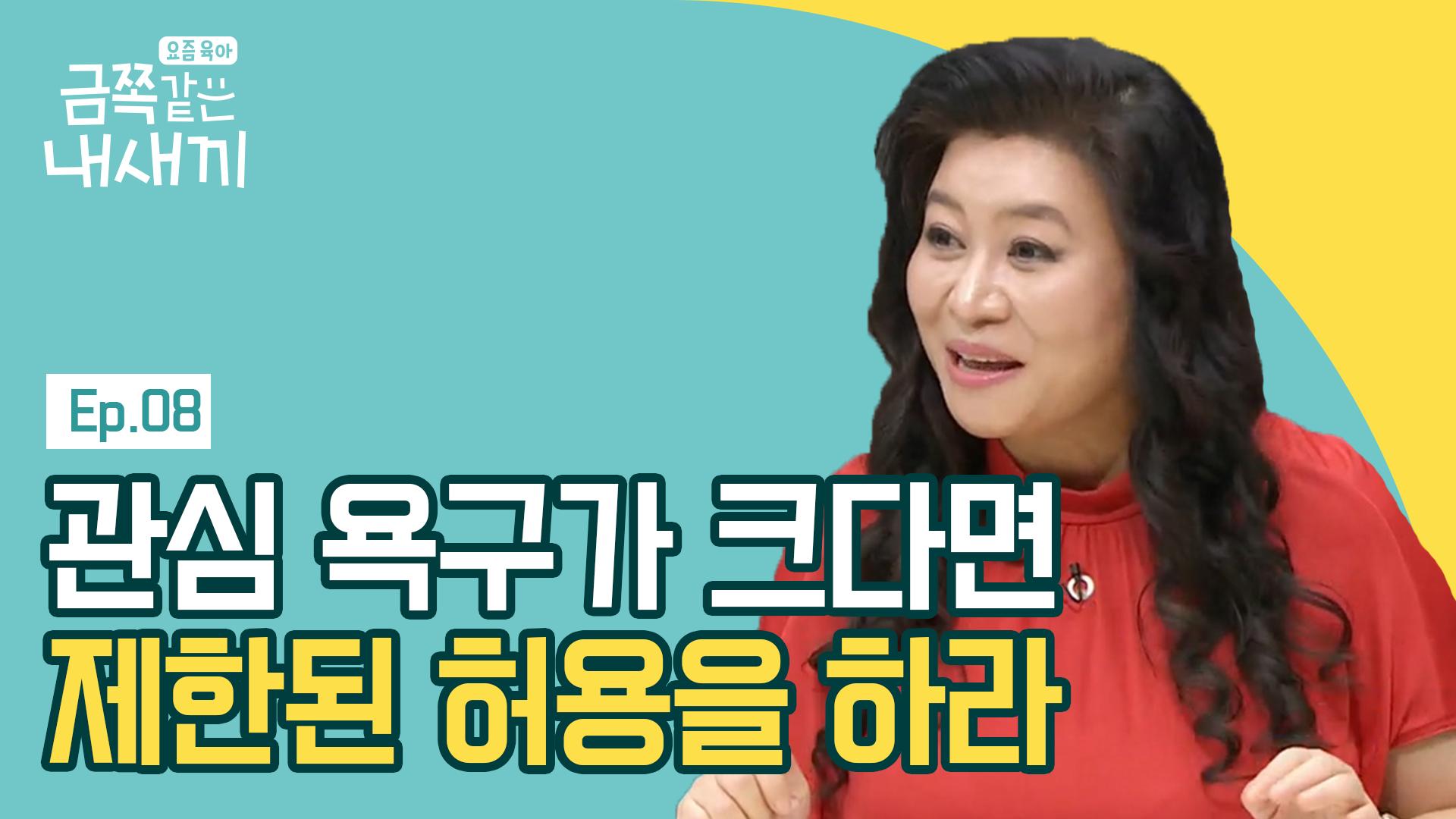 ★오은영의 육아 꿀팁★ 핵인싸(?) 금쪽이들을 위한 육....