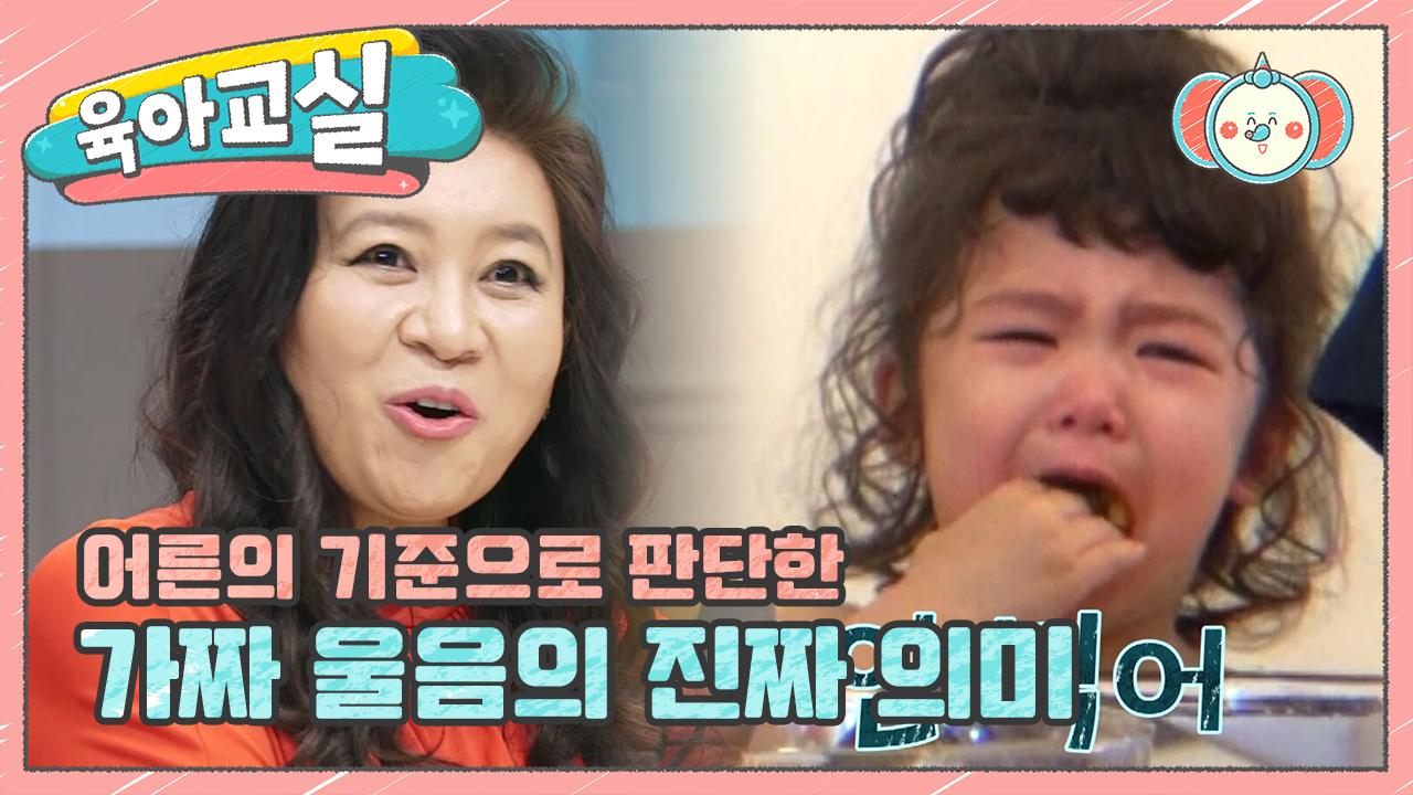 [미공개 - 육아교실] '가짜'눈물의 진짜의미?! 아이....