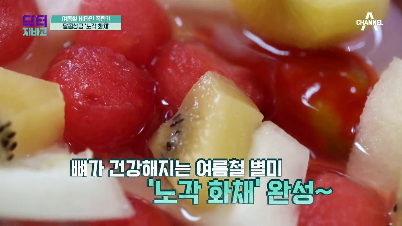 노각과 수박으로 만드는 과일 화채! (feat.은희의 ....