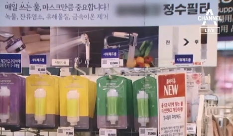 마스크 이어 이번엔 필터 대란…'수돗물 유충' 불안감 ....