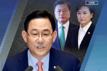 """그린벨트 논란 후폭풍…野 """"김현미 경질, 대통령 사과하...."""