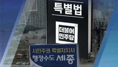 """민주 """"행정수도 위헌 판결, 16년 지났으니 다를 수 ...."""