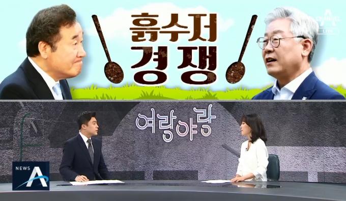 [여랑야랑]이낙연 vs 이재명 '흙수저 경쟁' / 통합....