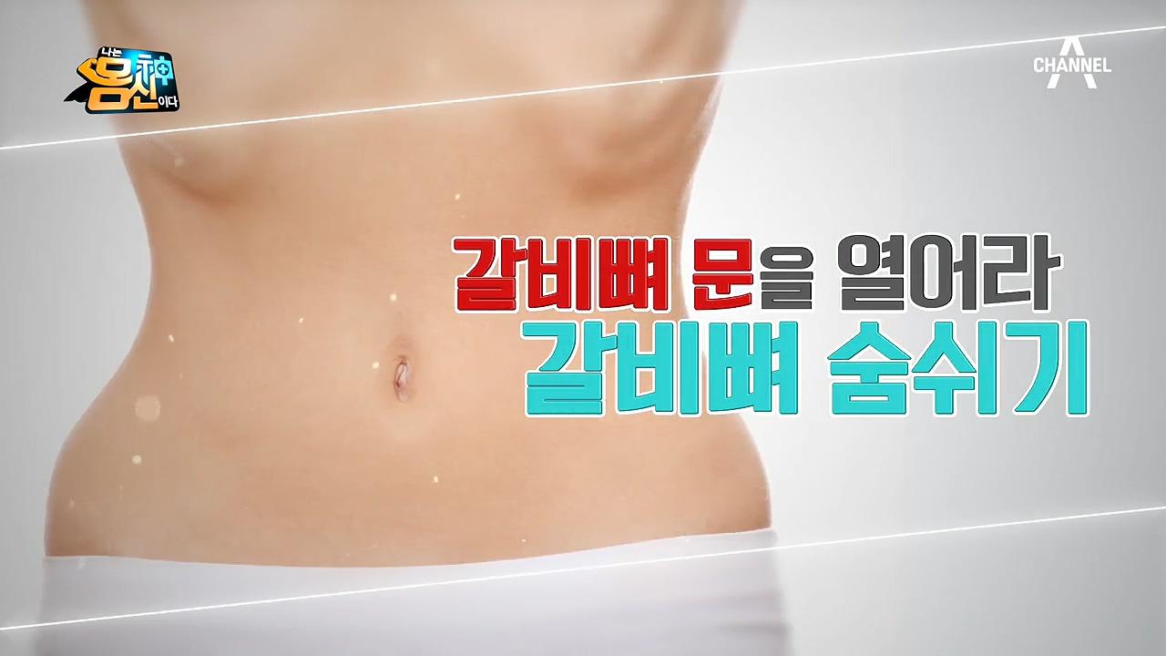 ★갈비뼈 숨쉬기★ 몸신이 알려주는 갈비뼈 호흡 방법!