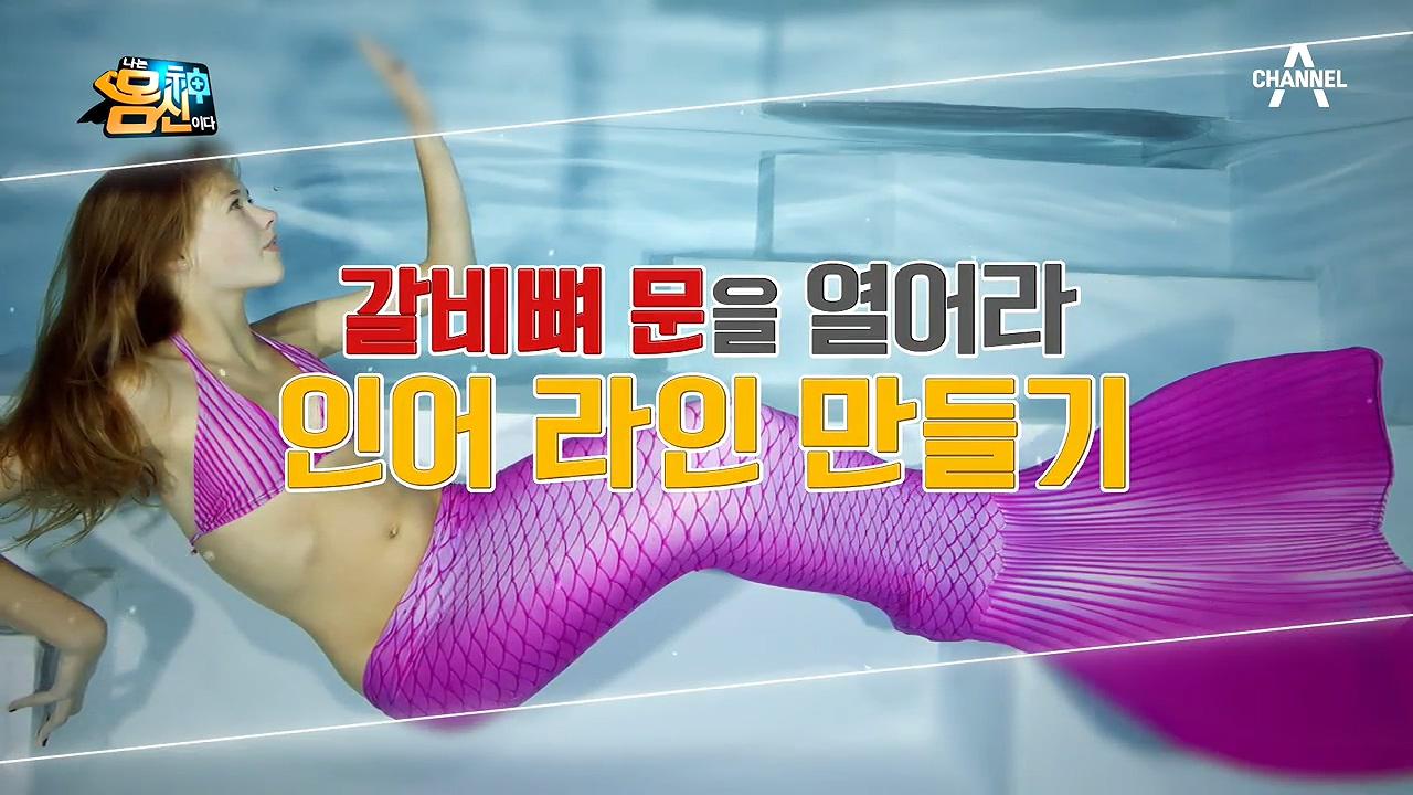 ★인어 골반 라인★ 만드는 운동법 大공개!