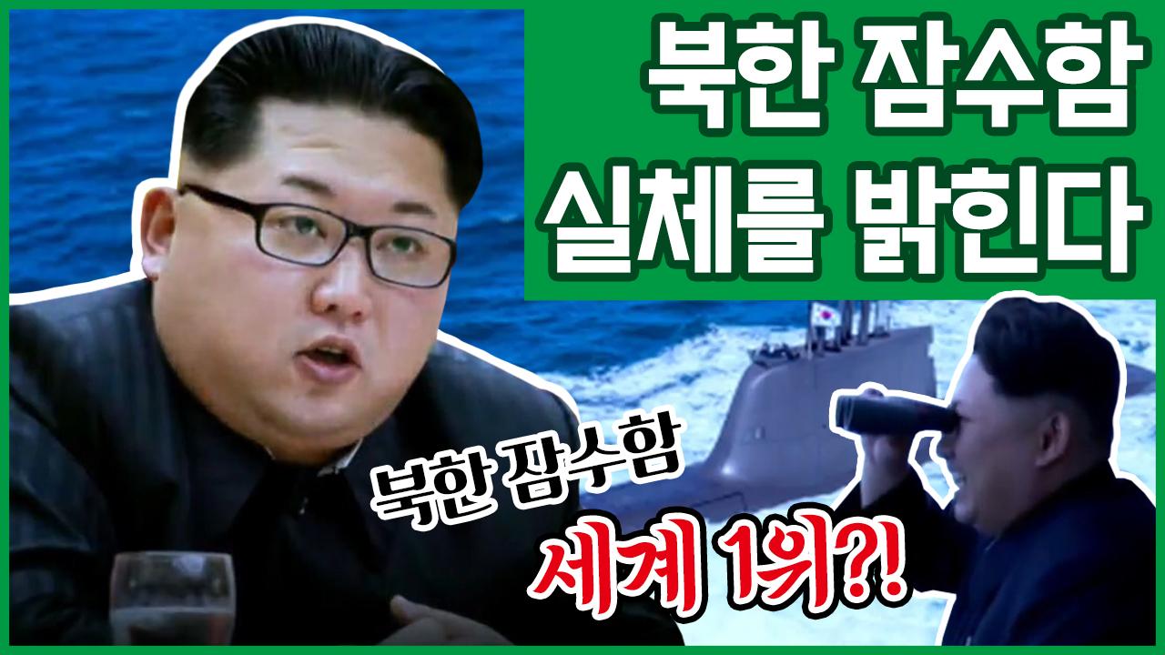[이만갑 모아보기] 세계도 놀란 북한의 비밀! 북한에서....