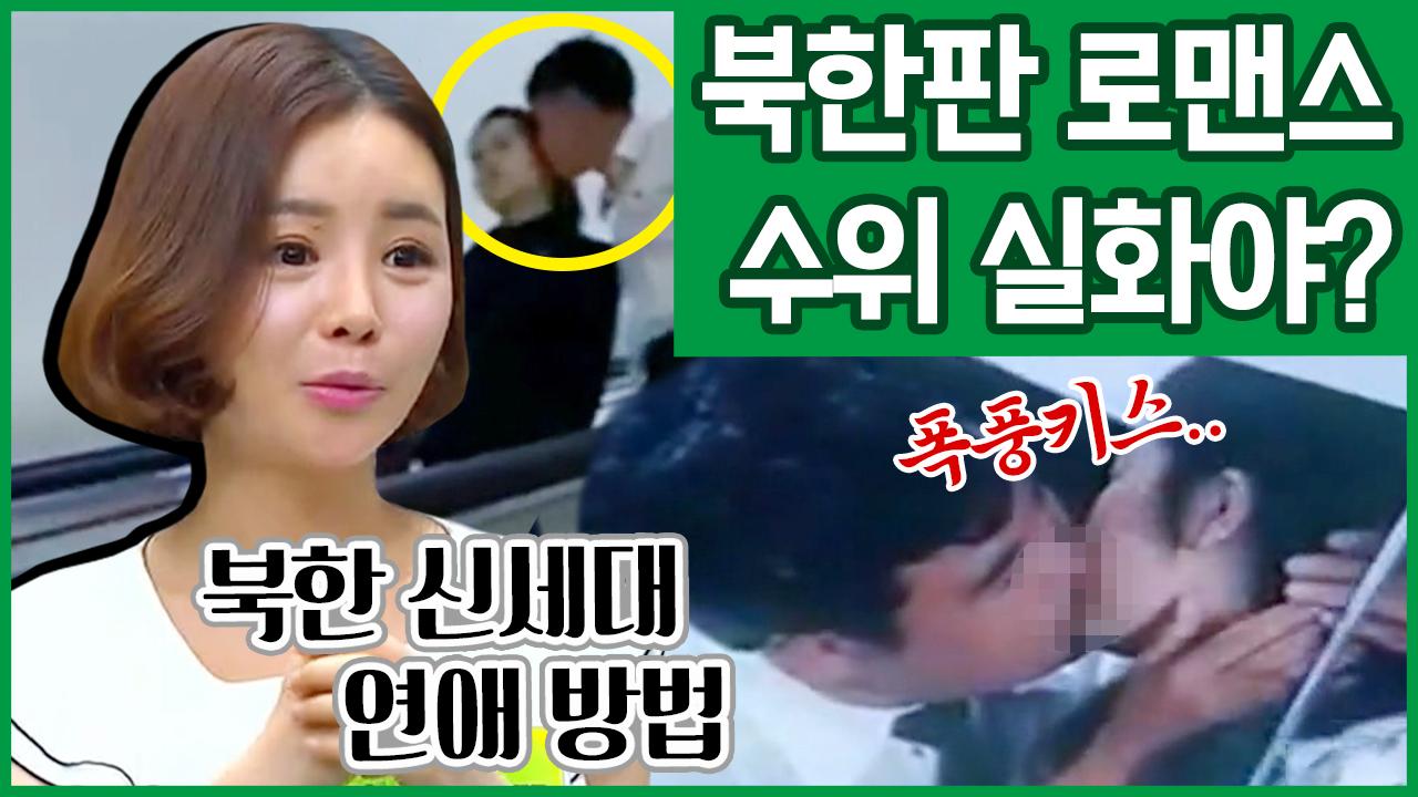 [이만갑 모아보기] 요즘 북한 20대 이렇게 사랑합니다....