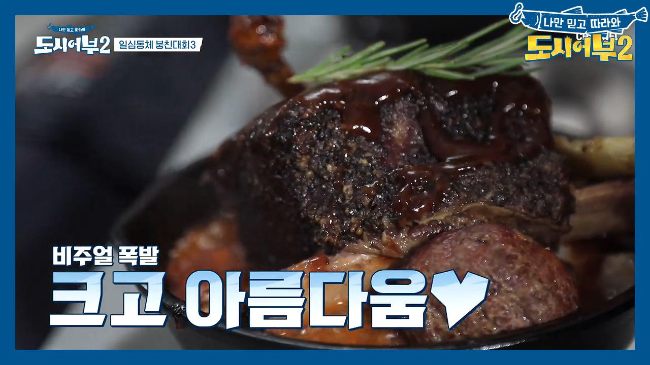 ★돈스 식당 OPEN★ 8시간 훈연한 텍사스 바비큐?!....