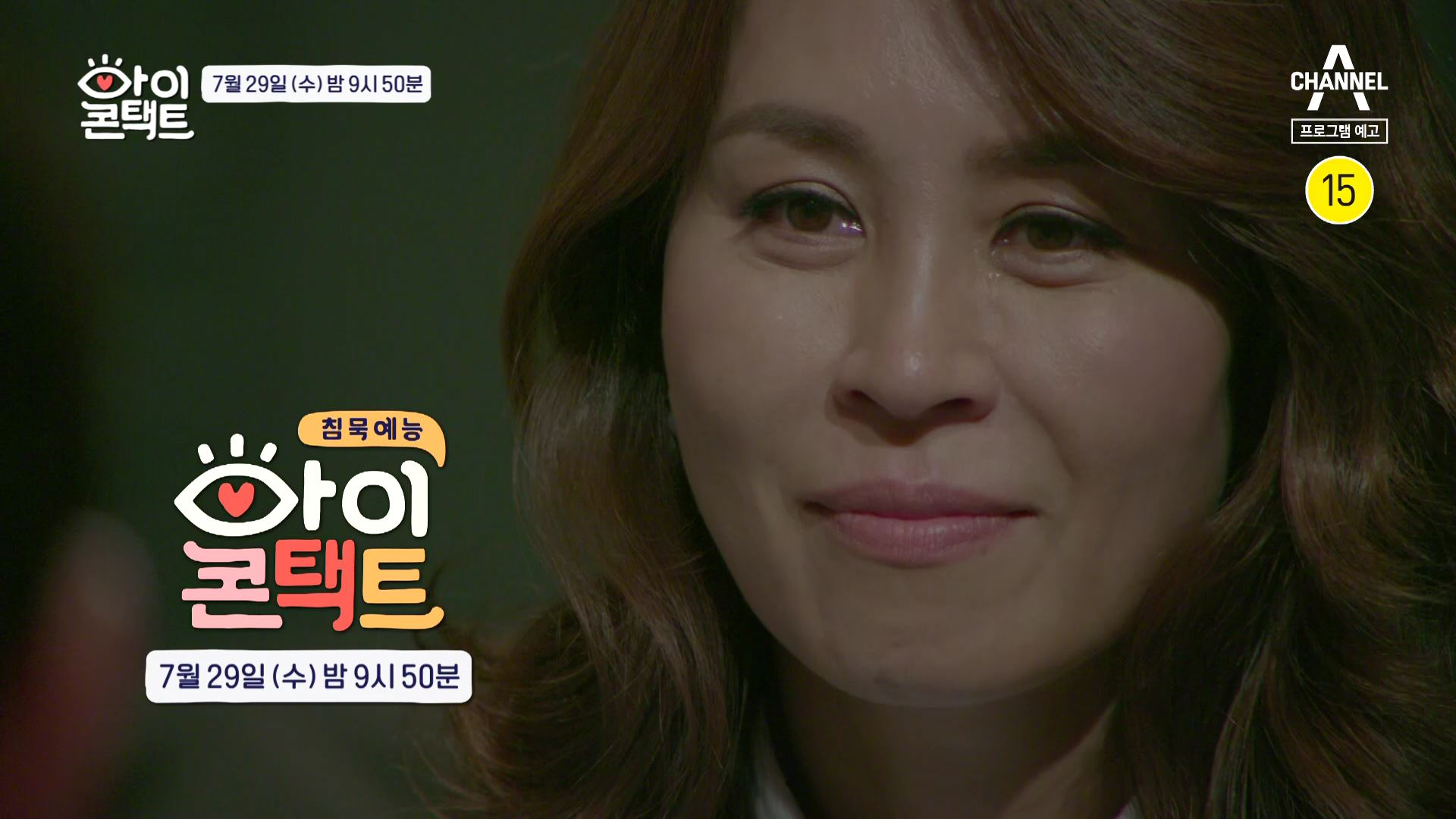 [선공개] 뮤지컬 배우 최정원의 눈맞춤, 그녀는 누구와....