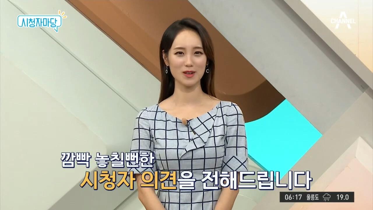 채널A 시청자 마당 451회