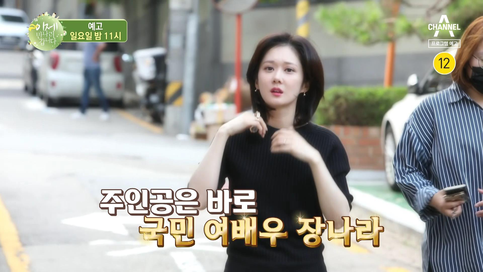 [예고] 이만갑에 장나라가 왔다?! 운명적 만남! 남북....