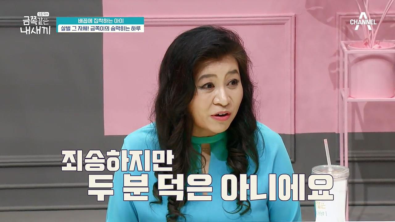 결국 눈물을 글썽이는 오은영 박사..