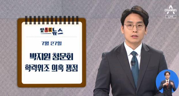 [앞으로 뉴스]박지원 청문회…학력위조 의혹 쟁점