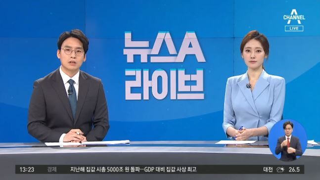 7월 26일 뉴스A 라이브 클로징