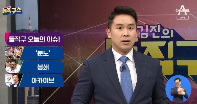 [2020.7.27] 김진의 돌직구쇼 533회