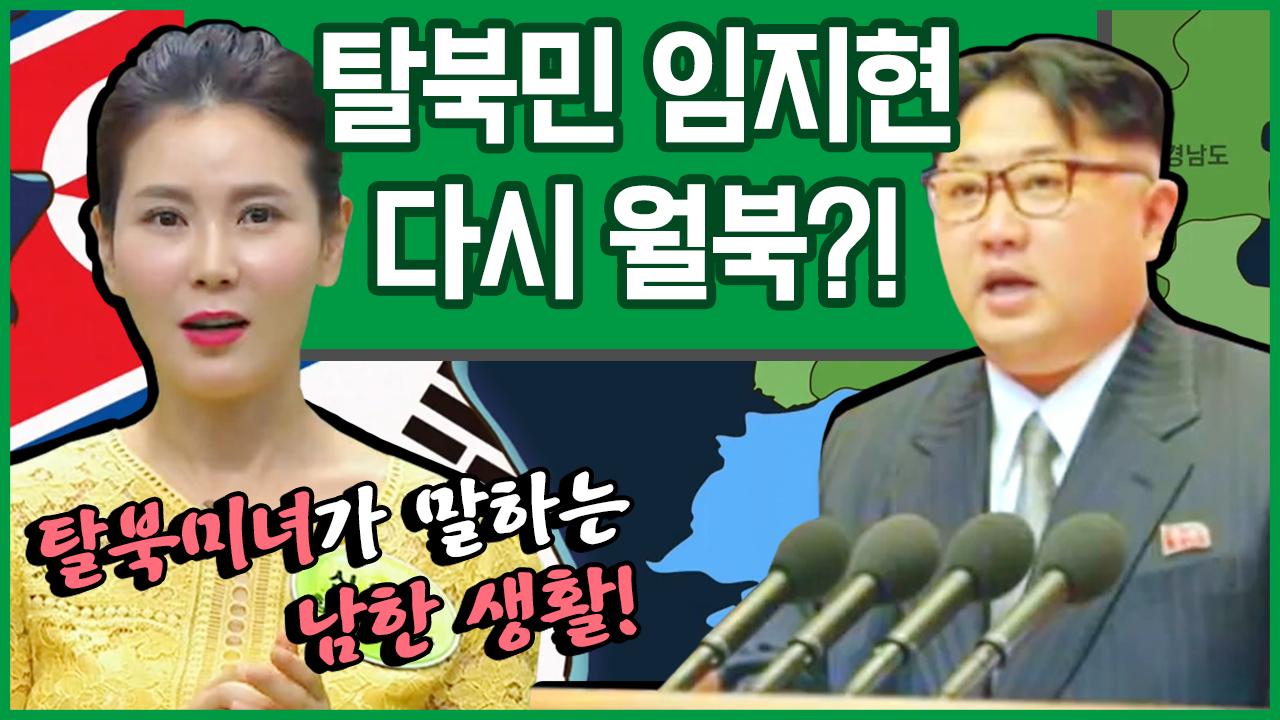 [이만갑 모아보기] 남한에서 방송하던 탈북민 임지현의 ....