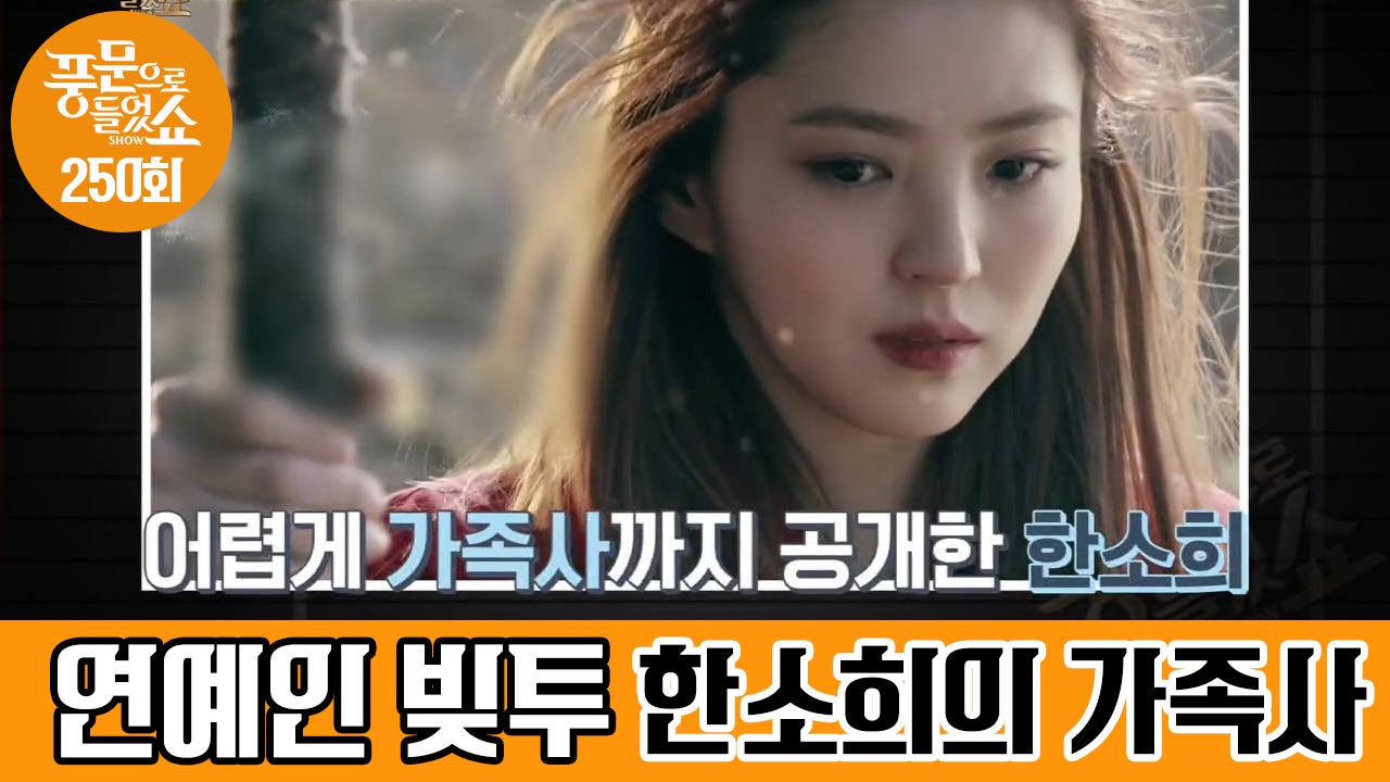 [연예계 빚투 논란] 배우 한소희에게 일어난 빚투 논란....