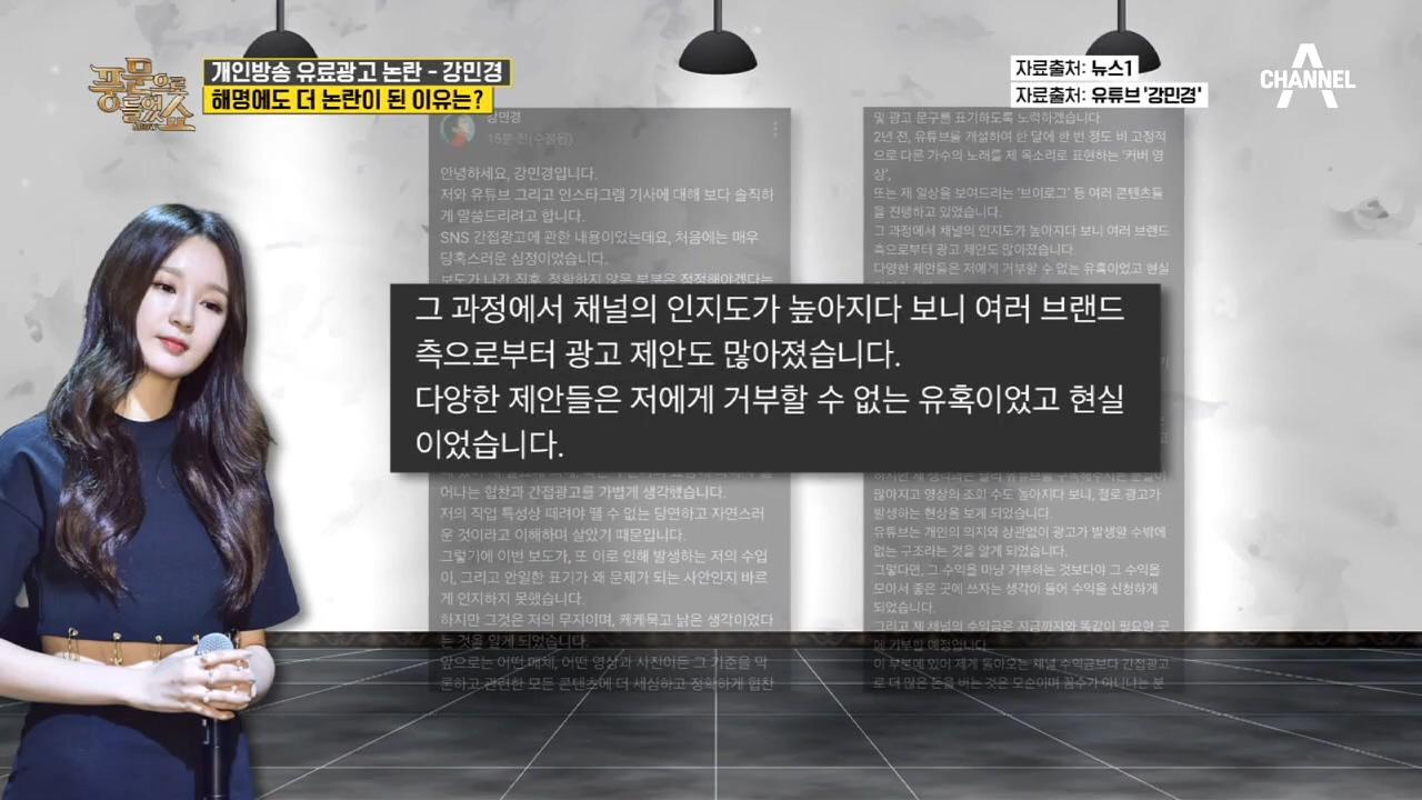 유료광고 논란에 해명한 강민경, 해명에도 오히려 더 대....