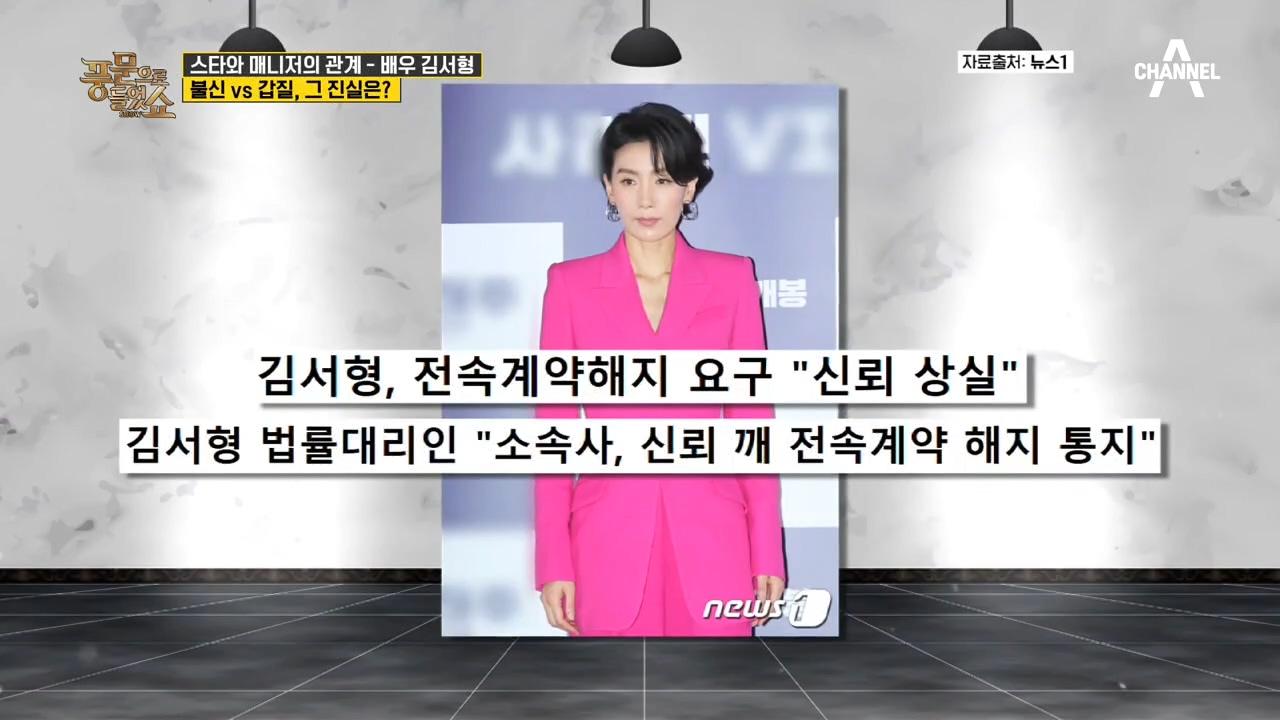 [스타와 소속사의 불편한 관계] 배우 김서형, 갑질 논....