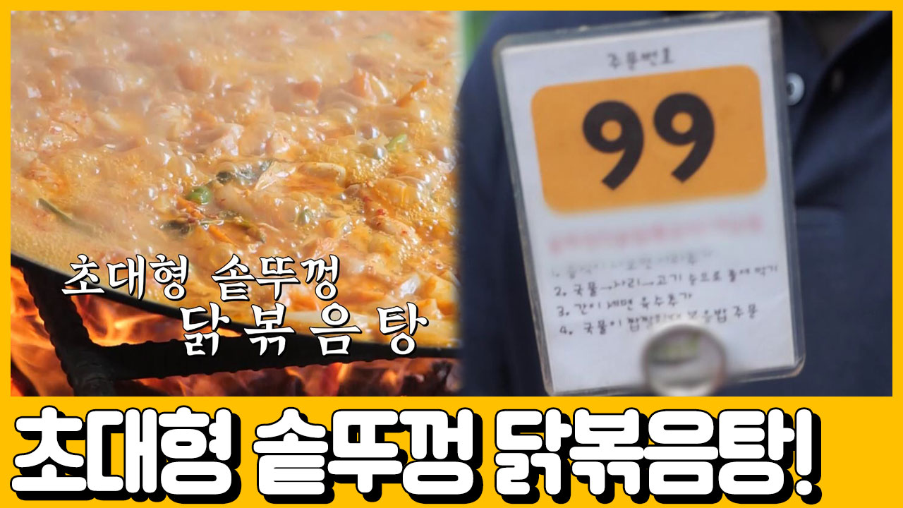 [선공개] 사람들 마음에 불을 지른 '초대형 솥뚜껑 닭....