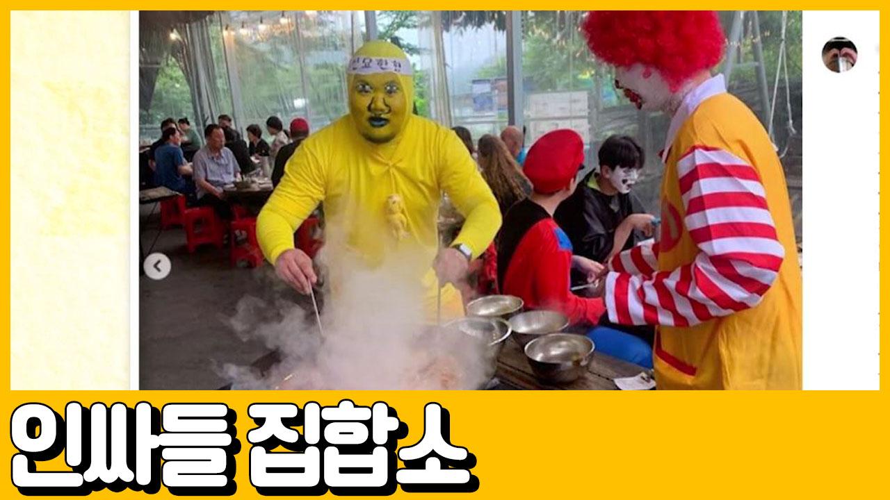 [선공개] ♨산골 오지 인싸들 집합소?!♨ SNS 게시....