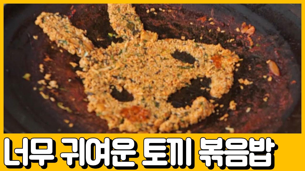 [선공개] 연 매출 20억 1등 공신 '토끼' 볶음밥?....