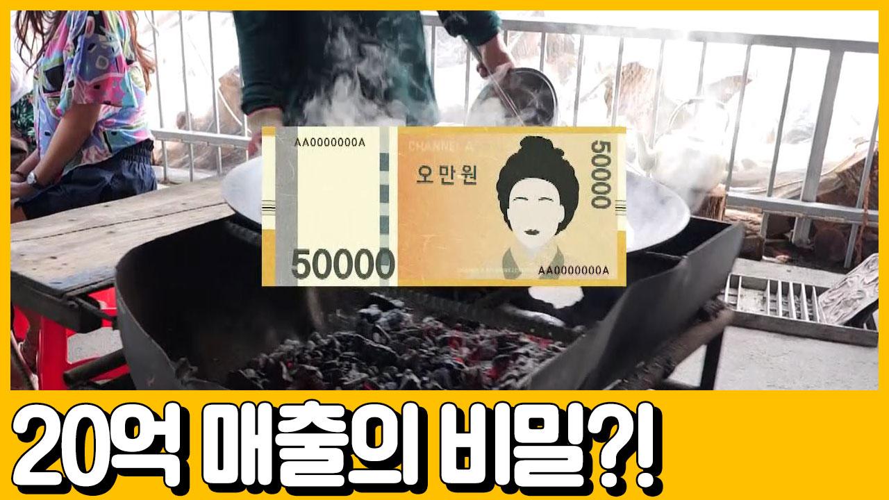 [선공개] ☆전국 핫한 손님들 다 모였다☆ 산골짜기에서....