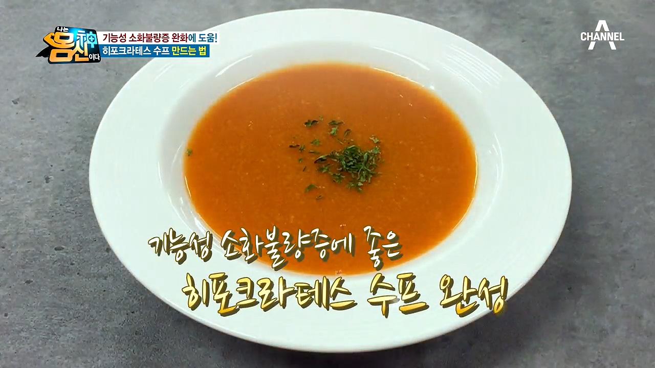 ♥히포크라테스 수프 만드는 방법♥ 기능성 소화불량증 OUT!
