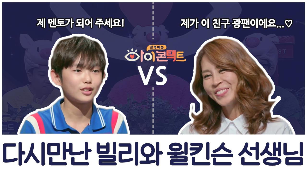 뮤지컬의 전설 '최정원', 제자의 꿈을 응원하기 위해 ....