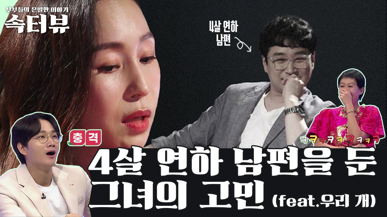 [속터뷰] 4살 연하 남편을 둔 그녀의 고민 (feat....