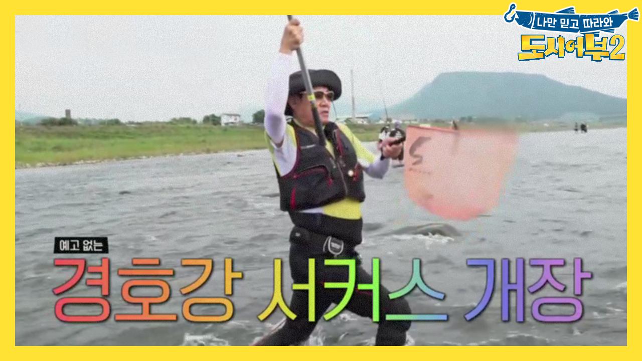 [선공개] 이게 낚시야, 서커스야? 들어 갈랑 말랑~