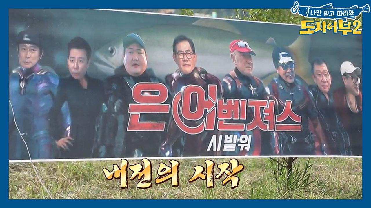 ★은어벤져스: 시빌 워 대개봉★ 짠듯한 고인물 VS 새....