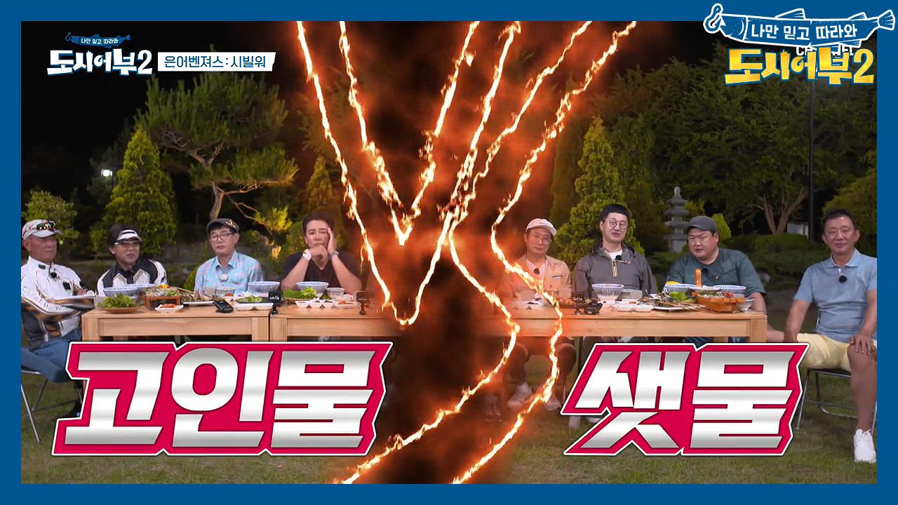 ※도시어부 역대급 조황※ 팀전의 승자는?! (feat.....