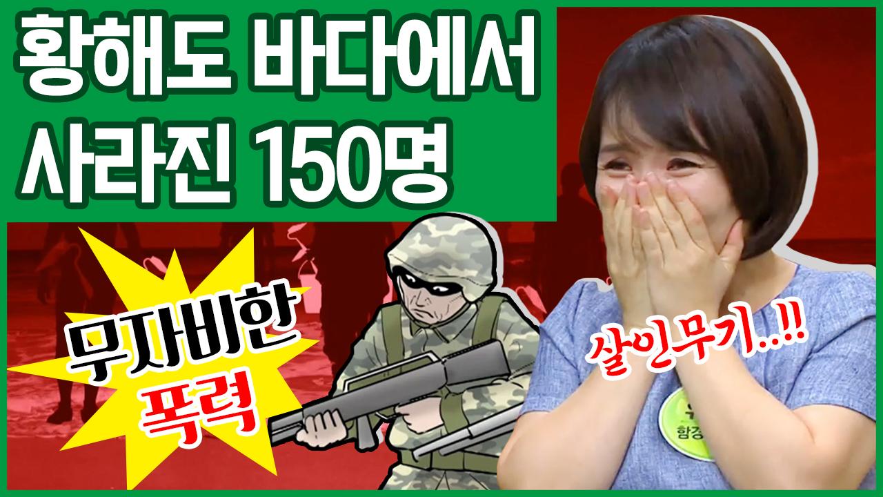 [이만갑 모아보기] 그날 북한 황해도 바다에서는 왜 1....