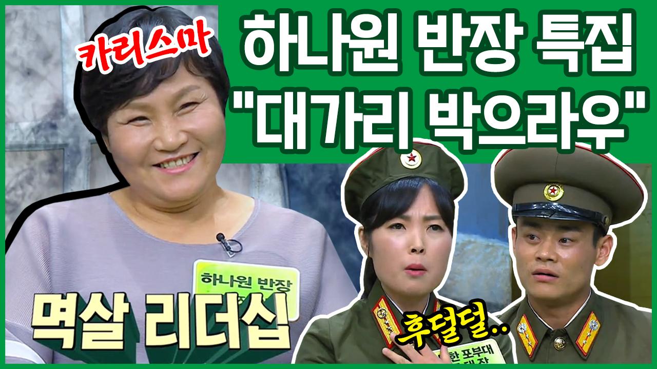 [이만갑 모아보기] XXX 박기는 기본! '하나원' 접수한 카리스마 여자 반장 3인방