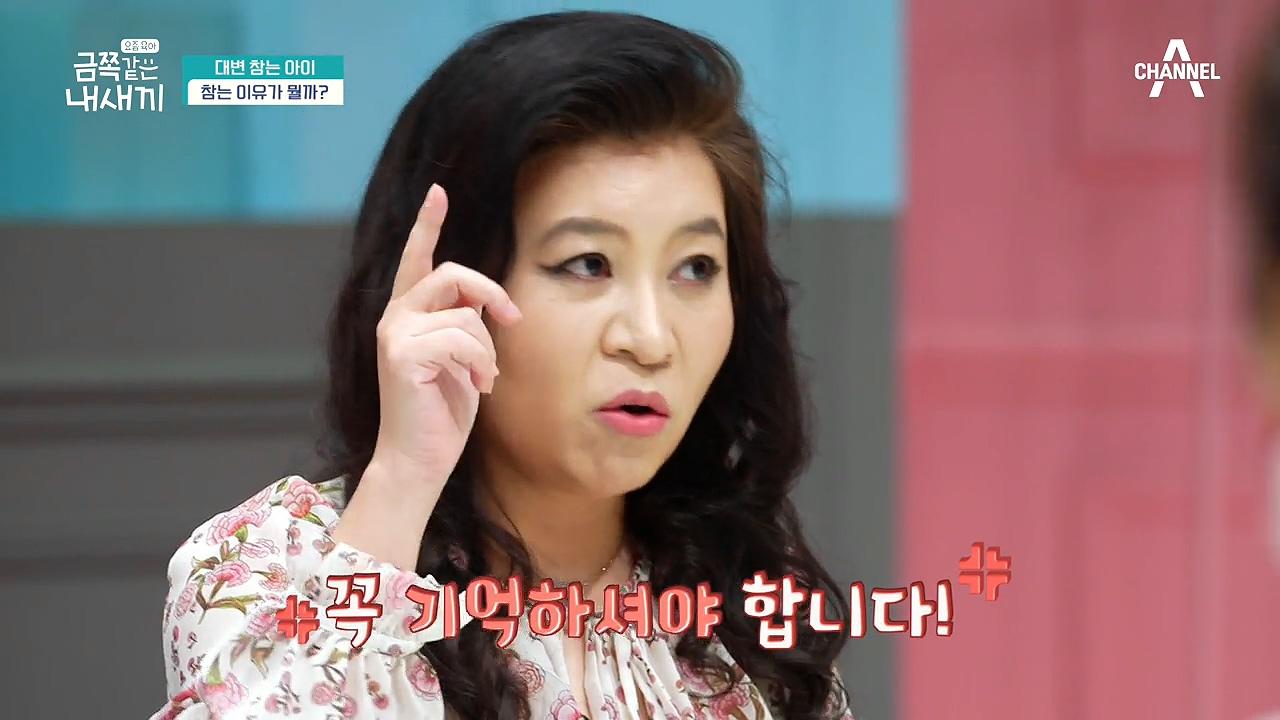 ※오은영 박사의 힌트 찾기※ 아이들이 대변을 참는 이유....